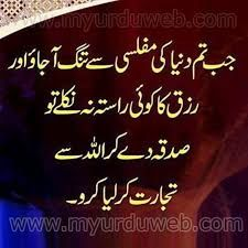 3c0d7fe3cfa4d327b f8d7b9d05 urdu quotes quotes images