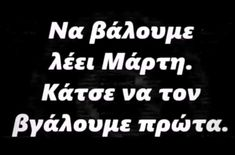 Funny Greek, Picture Video, Funny Quotes, Lol, Words, Memes, Pictures, Videos, Humor
