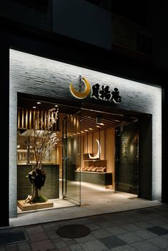 TSUKIAGE-AN shop by DOYLE COLLECTION, Kagoshima – Japan » Retail Design Blog
