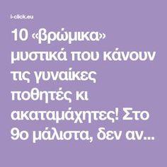 10 «βρώμικα» μυστικά που κάνουν τις γυναίκες ποθητές κι ακαταμάχητες! Στο 9ο μάλιστα, δεν αντιστέκεται κανείς… Κοpίτσια ανοίξτε τα μάτια σας, δεν τα ξαναλέμε…Ποια είναι τελικά τα μυστικά που θα σε κάνουν πιο ποθητή; Για να είναι ποθητή μια γυναίκα, απαιτεί συνδυασμό πολλών πραγμάτων. Σε περίπτωση που αναρωτιέσαι Poetry, Beauty, Sevilla, Poetry Books, Beauty Illustration, Poem, Poems