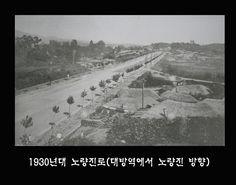 1930년대 노량진로(대방역에서 노량진 방향)