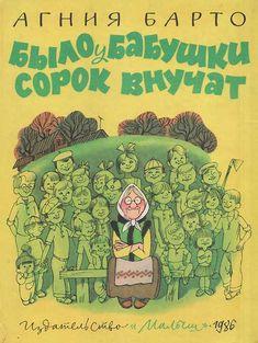 Любимый художник детства - Город.томск.ру