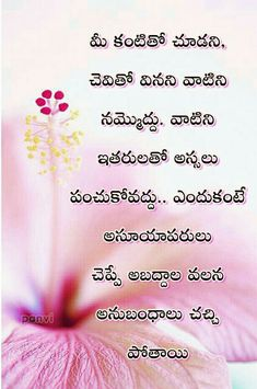 Friendship Quotes In Telugu, Love Quotes In Telugu, Telugu Inspirational Quotes, Life Lesson Quotes, Life Lessons, Life Quotes, Happy Quotes, Best Quotes, Funny Quotes