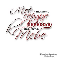 Word Art любовь. Признание в любви. Красивый текст. Надписи. Love Compatibility, I Love You, My Love, Love Life, Texts, Valentines, Calligraphy, Romantic, Thoughts