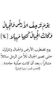 لمسات بيانيه وفوائد ولطائف قرانيه تفسيرات بسيطة In 2021 Islamic Phrases Learn Arabic Language Learning Arabic