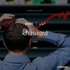 R Words, Deep Words, Words Quotes, Cool Words, Rumi Quotes, Urdu Words With Meaning, Hindi Words, Urdu Love Words, Image Poetry
