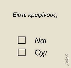 by Arkas Are you hidding something ? Funny Images With Quotes, Funny Quotes, Funny Memes, Jokes, Greek Quotes, Just For Laughs, The Funny, I Laughed, Laughter