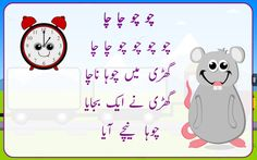 urdu poem with urdu alphabet - Google Search Urdu Poems For Kids, Urdu Stories For Kids, My Poetry, Urdu Poetry, Baby Poems, Tracing Worksheets, Kids Learning, Childhood Memories, Funny Jokes