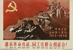Carry on the traditions of the revolution, masses of fellow workers and peasants unite with each other!  Designer: Zhong Han  1959