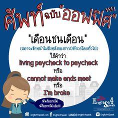 เดือนชนเดือน คือ ภาวะที่ชักหน้าไม่ถึงหลังของเราท่านโดยทั่วไป (เศร้าแพรบ) ซึ่งภาษาอังกฤษเราจะใช้คำว่า... 1. Living paycheck-to-paycheck (ลิฟวิ่ง เพย์เช็ค ทู เพย์เช็ค) ตัวอย่าง I am living paycheck-to-paycheck this month. สถานะตอนนี้ฉันเดือนชนเดือนว่ะแก 2. cannot make ends meet (แคนนอท เมค เเอนส์ มีท) ตัวอย่าง He can't make ends meet on his salary as it is. เขาใช้เงินแบบเดือนชนเดือนกว่าที่ควรจะเป็น  #เรียนภาษาอังกฤษออนไลน์ #เรียนภาษาอังกฤษ #ฝึกพูดภาษาอังกฤษ www.english4speak.com