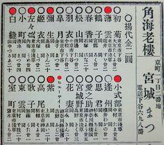 新収集・大正3年、新吉原遊廓「花魁道中」絵葉書さらに2枚 :続々・たそがれ日記:So-netブログ
