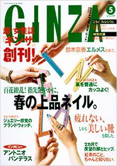 http://70anniversary.magazineworld.jp/cover/index.html