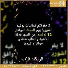 تحرص اشوريا دوما لتقديم الافضل لزوارها ليس فقط بجودة مأكولاتها انما بمزيج يمتع جميع افراد العائلة  We are delighted to invite you to our special events on Saturday November 12 for a joyful experience to all family members  #AssyriaRest #khobar_rest #dammam_rest #ksa #catering #Assyria  #اشوريا #مطاعم_الخبر #مطاعم_الدمام #مطاعم_الشرقية #الخبر #الشرقية