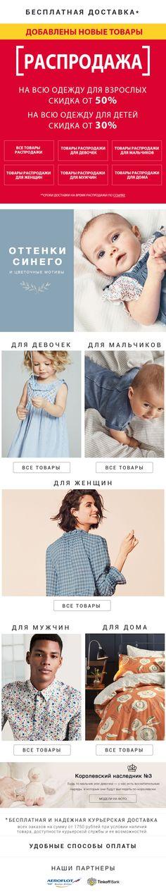 Next Россия   Купить модную одежду онлайн