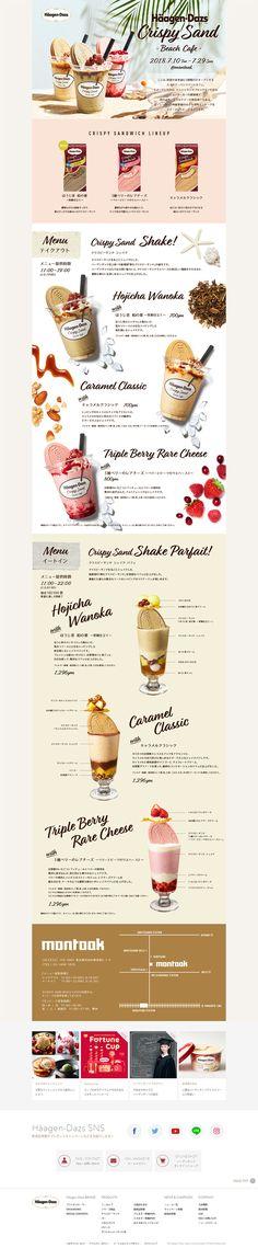 ハーゲンダッツ ジャパン株式会社様の「CRISPY SAND BEACH CAFE」のランディングページ(LP)爽やか系|スイーツ・スナック菓子 #LP #ランディングページ #ランペ #CRISPY SAND BEACH CAFE