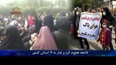 فاجعه هجوم گرد و غبار به 7 استان كشور گزارش خبرى – سيماى آزادى– 18 فوريه 2015– 29 بهمن 1393 =================  سيماى آزادى- مقاومت -ايران – مجاهدين –MoJahedin-iran-simay-azadi-resistance