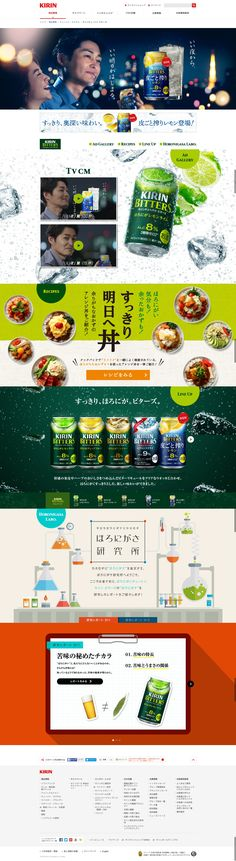 キリンチューハイ ビターズ Website Layout, Web Layout, Layout Design, Food Web Design, Site Design, Random Web, Web Japan, Ui Web, Japan Design