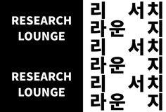 The Subtle Triangle, Seoul Museum of Art, 2015 - Jin & Park