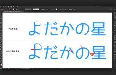 目の引く文字デザインの作成方法:中級編