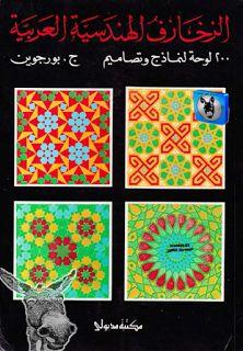 تحميل كتاب الزخارف الهندسية العربية لــ ج بورجوبن Pdf Http Mktba22 Blogspot Com 2016 04 Pdf 61 Html Books Geometric Designs Cards