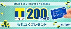 はじめてのVISAデビットご利用でTポイントを200ポイントもれなくプレゼント 8月31日(月曜日)まで
