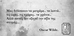 Favorite Quotes, Best Quotes, Oscar Wilde Quotes, Greek Quotes, Meaning Of Life, True Stories, Meant To Be, Ads, Messages