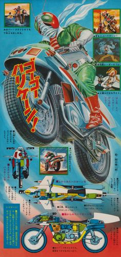 "dothekecak:  from ""TV magazine"" gravure, 1973"
