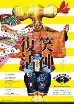 やっとかめ文化祭 ~芸どころ・旅どころ・なごや~                                                       …