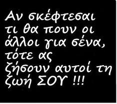 Εικονες με νοημα | Κατερινα's blog Picture Quotes, Love Quotes, Greek Quotes, True Words, Personal Development, Life Is Good, Philosophy, Meant To Be, Motivational Quotes