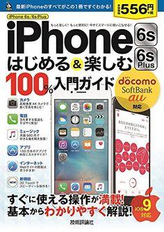 Amazon.co.jp: iPhone 6s/6s Plus はじめる&楽しむ 100%入門ガイド (100%ガイド): リンクアップ: 本