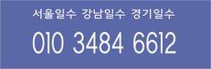 ☆강남일수☆ 서울일수 경기일수 인천일수 군포일수 방일수 성형일수 업소여성일수 여성일수 수도권대출 대출 주수 http://www.incheonilsoo.com