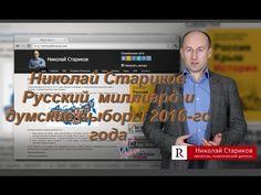 Николай Стариков Русский  миллиард и думские выборы 2016-го года