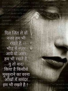 """The most painful tears of searing sorrows aren't the ones that flow from your eyes and soak your face, but those shed by your heart ❤️ that drench your soul. Heart Touching Lines, Heart Touching Shayari, Shyari Quotes, Real Life Quotes, Motivational Thoughts, Inspirational Thoughts, Love Quotes In Hindi, Broken Relationships, Eternal Love"