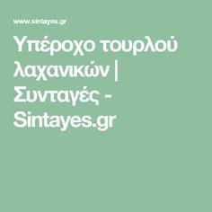 Υπέροχο τουρλού λαχανικών | Συνταγές - Sintayes.gr