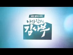 https://www.youtube.com/watch?v=5MVfz5kovKo  [SBS 월화드라마] 낭만닥터 김사부 오프닝(Dr. Romantic Opening) - YouTube
