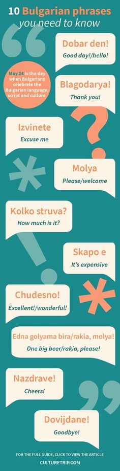 Why people learn Bulgarian (with subtitled Bulgarian phrases)