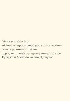 Και έχεις κάτι... Greek Love Quotes, Greeks, Romantic, Feelings, Words, Romantic Things, Romance, Romances
