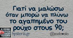 Χαχαχαχα Funny Greek Quotes, Greek Memes, Funny Statuses, Funny Memes, Jokes, Are You Serious, Clever Quotes, Sarcasm Humor, Funny Thoughts