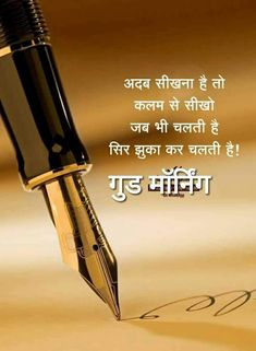 Friendship Quotes and Selection of Right Friends – Viral Gossip Good Morning Hindi Messages, Morning Images In Hindi, Good Morning Kisses, Hindi Good Morning Quotes, Morning Greetings Quotes, Good Morning Good Night, Morning Music, Morning Gif, Morning Sunrise