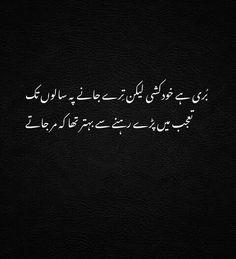 Love Quotes Poetry, Cute Love Quotes, Urdu Poetry 2 Lines, Aesthetic Poetry, Love Romantic Poetry, Saving Quotes, Sufi Poetry, Dark Quotes, Urdu Words