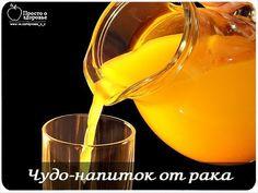 Чудо-напиток от рака   Самые вкусные рецепты