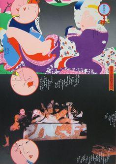 Japanese Poster: Ukiyo-e Utsushi. Tadanori Yokoo. 2007