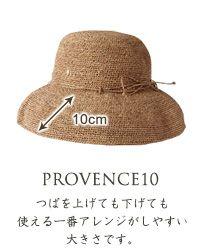 PROVENCE10 つばを上げても下げても使える一番アレンジがしやすい大きさです。