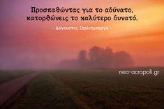 Μαθήματα Ζωής! #inspiration #wisdom #motivation #life #meditation #quotes #mindfulness #greekquotes #quoteoftheday #ancientphilosophy #neaacropoli #selfdevelopment #logia #quotes #wayoflife #quoteoftheday #greekquotes #στοιχάκια #στιχάκια #stixakia #greekquoteoftheday #philosophyreturns #greekvideos #νεαακρόπολη #ηφιλοσοφίαεπιστρέφει Way Of Life