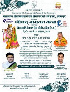 कुछ ही देर में दतिया मध्य प्रदेश में शुरू होने वाली श्रीमद् भागवत कथा का सीधा प्रसारण घर बैठे देखिये : श्रीमद् भागवत कथा : आस्था भजन समय :दोपहर 3:00 से 7:00 बजे तक Watch #Live telecast of spiritual shrimad Bhagwat katha is going to start from today in Datiya, MP, watch bhagwat katha on Astha Bhajan  from 3:00 PM to 7:00 PM www.narayanseva.org