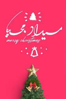 صور عيد الميلاد المجيد 2021 تهنئة بعيد الميلاد المجيد Merry Christmas Holiday Decor Christmas Ornaments Novelty Christmas