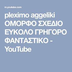 pleximo aggeliki ΟΜΟΡΦΟ ΣΧΕΔΙΟ ΕΥΚΟΛΟ ΓΡΗΓΟΡΟ ΦΑΝΤΑΣΤΙΚΟ - YouTube