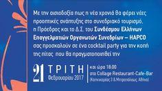 Events | Εκδήλωση Κοπής Πίτας HAPCO