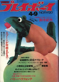 Book Jacket, Retro Ads, Illusion Art, Erotica, Illusions, Japanese, Showa Period, Cover, Funny