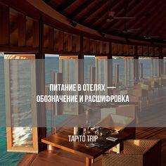 Питание в отелях — обозначение и расшифровка.  #taptotrip , #путешествия , #туризм , #отдых , #прага , #вокругсвета , #отель, #интересно